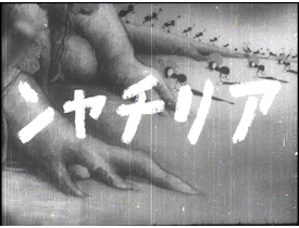 Arichan the Ant (1941)